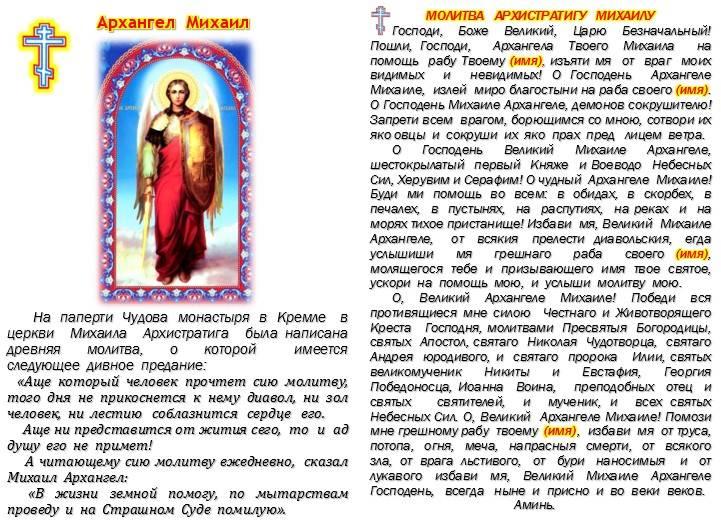 Молитва защита от зла архангелу михаилу -