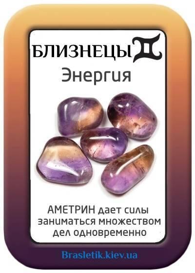 Камень близнецов: какой талисман подходит женщинам, оберег для мужчин, амулет по гороскопу и по знаку зодиака
