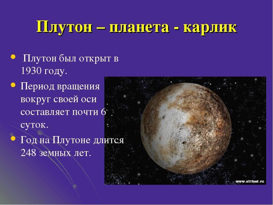 Планеты солнечной системы попорядку: сколько их? самая большая планета