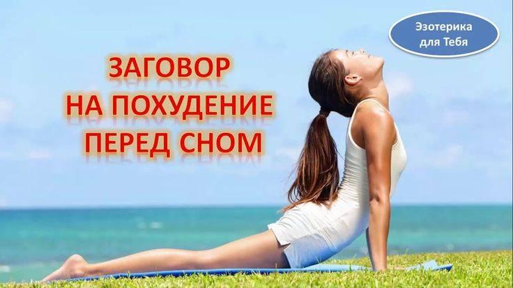 Самые эффективные средства для похудения народные средства