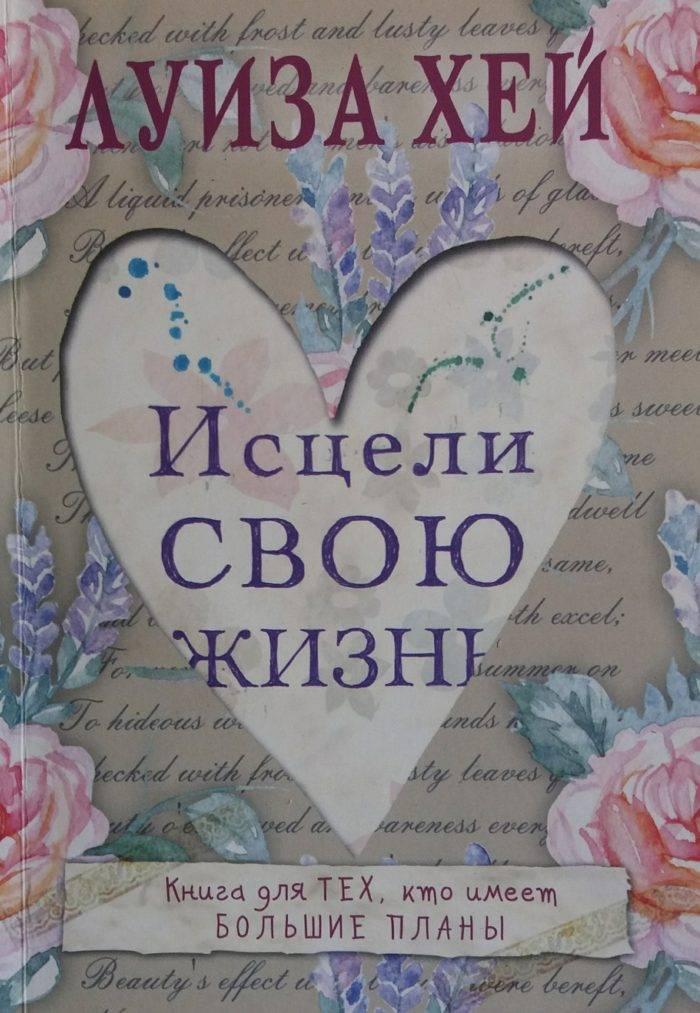 Читать книгу исцели свое тело любовью луизы хей : онлайн чтение - страница 1