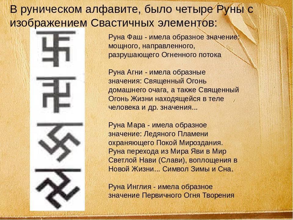 Русские руны — значение и применение
