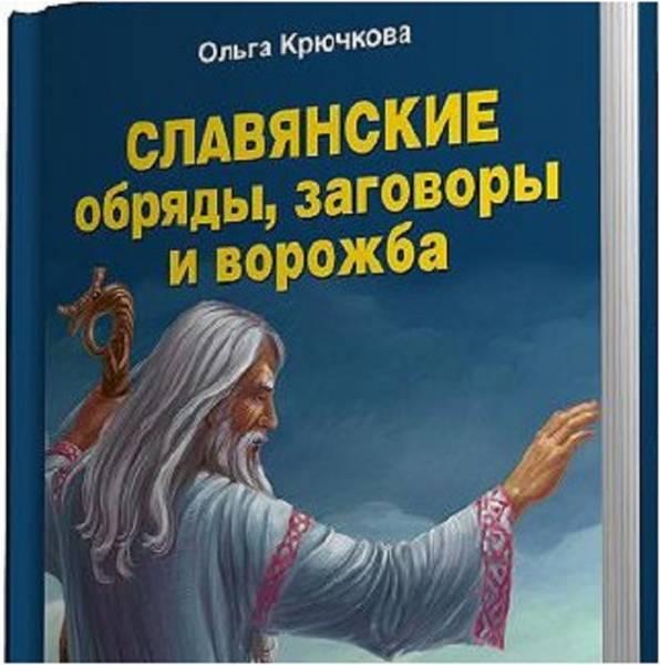 23 самых эффективных славянских заговоров и молитв