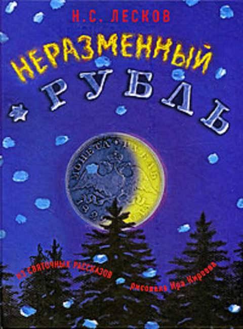 Неразменный рубль - как заговорить и сделать его в домашних условиях. обсуждение на liveinternet