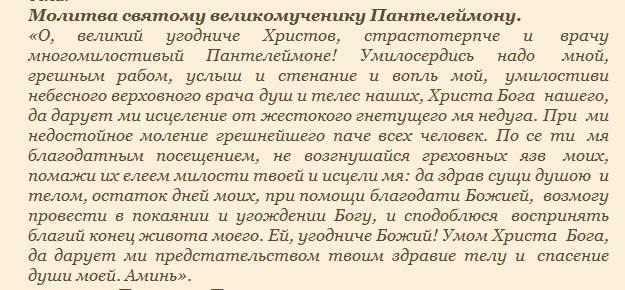 4 сильных православных молитвы святому пантелеймону- целителю об исцелении от болезней