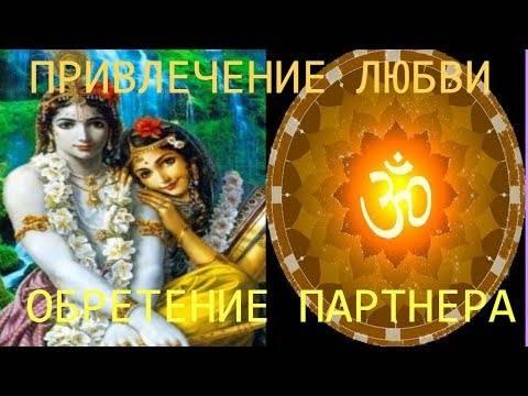 Очень мощные мантры для привлечения любви и возвращения любимого ???? мантры