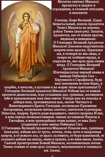 Молитва архангелу михаилу — очень сильная защита и оберег