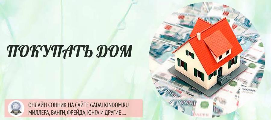 К чему снится квартира — своя или чужая? основные толкования разных сонников — к чему снится квартира