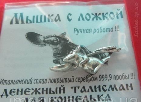 Заговор от мышей, магия от крыс. летучая и кошельковая мышь — для привлечения денег