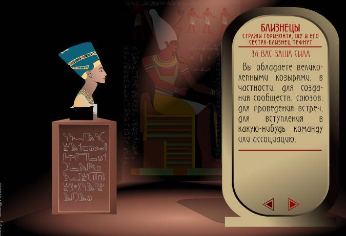 Гадание египетский оракул онлайн бесплатно - дом солнца