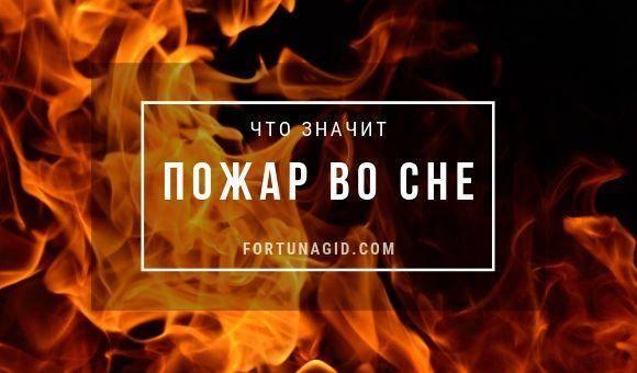 К чему снится пожар и огонь: значение сна, самое полное толкование сновидения - tolksnov.ru