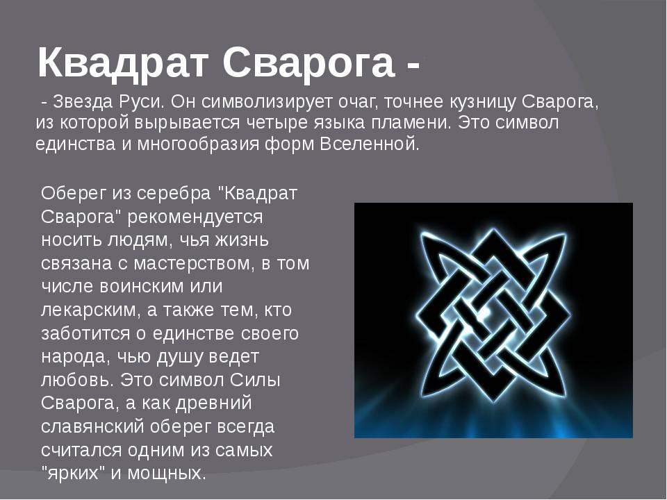 Квадрат сварога, звезда руси(звезда лады богородицы) — логотип клуба процветания — путь к себе