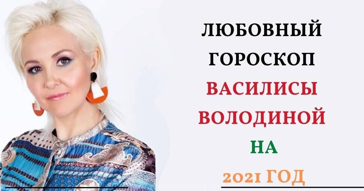 Василиса володина посоветовала 11 июня 2021 года рисковать