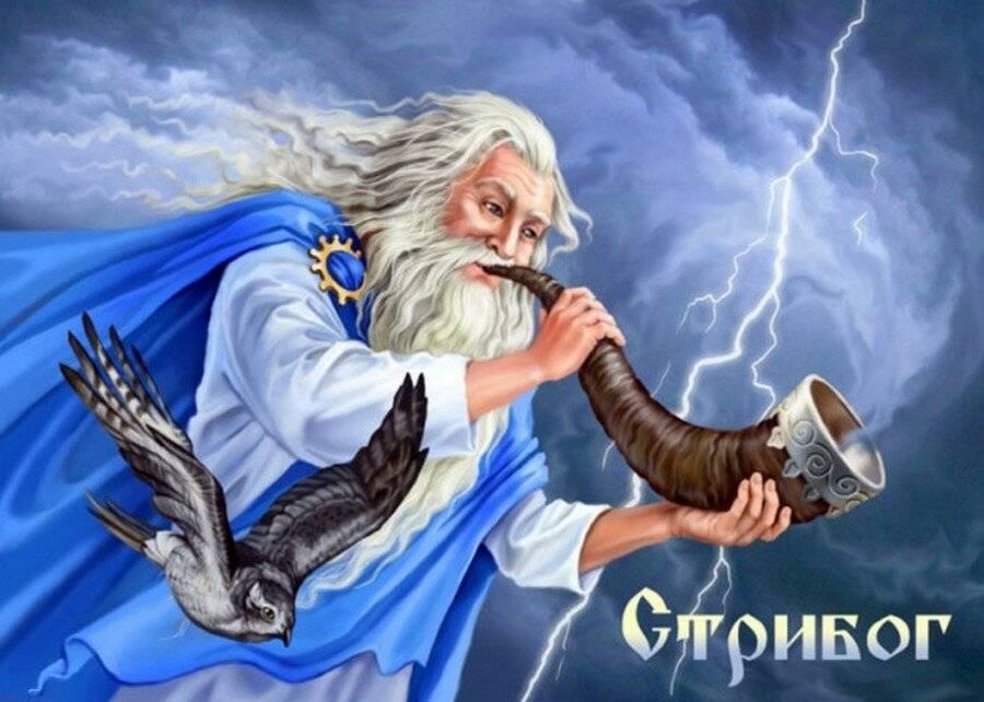 Стрибог — славянский бог стихии воздуха, бог ветра