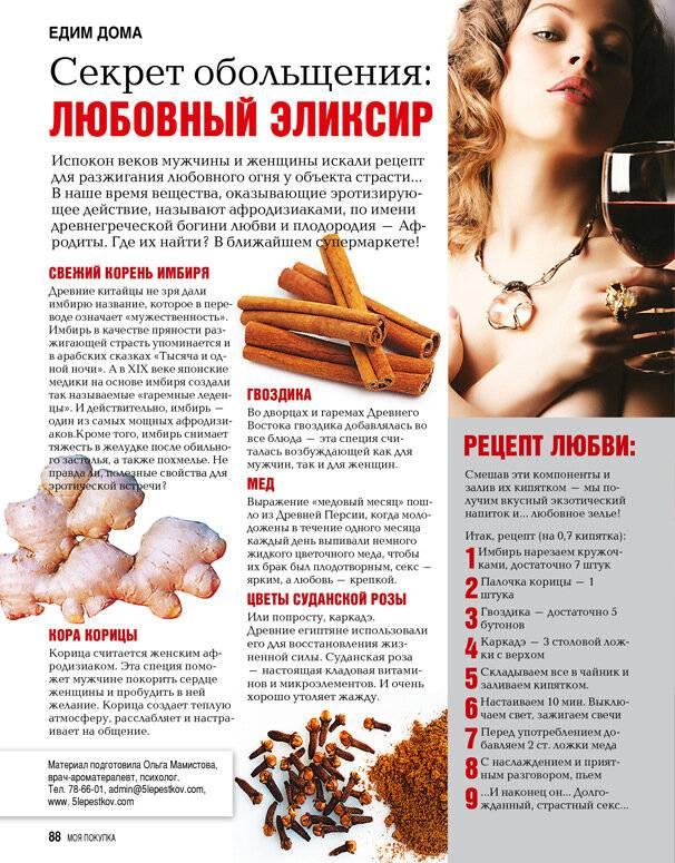 Рецепты приворотного зелья