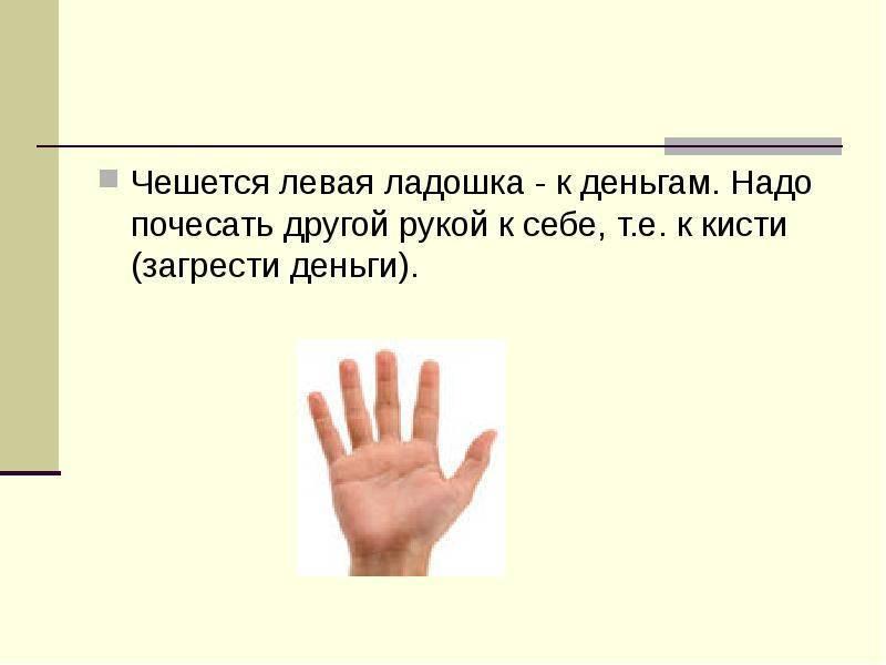 К чему зудится левая рука: приметы и суеверия