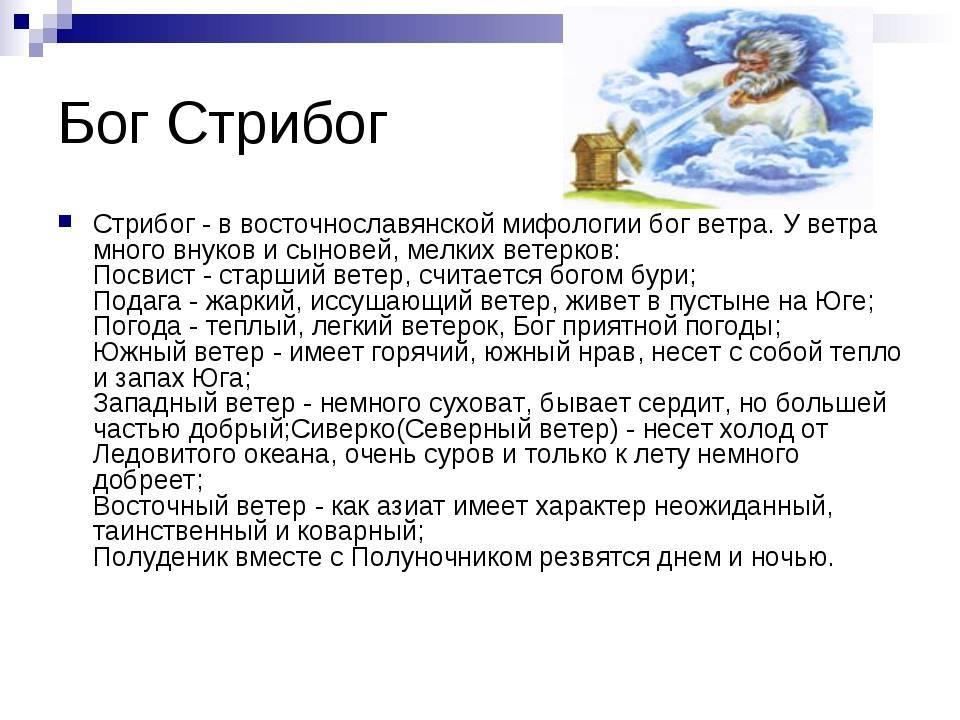 Велес — славянский бог трёх миров