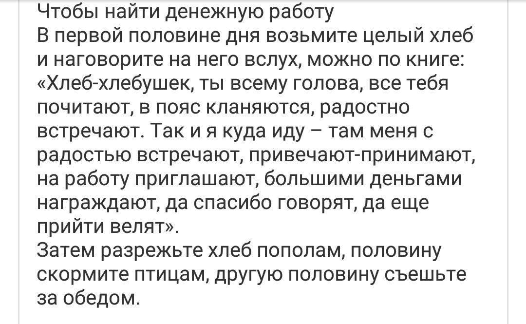 8 сильных молитв: кому молиться, чтобы найти хорошую работу? – молитвы и акафисты на spas-icona.ru