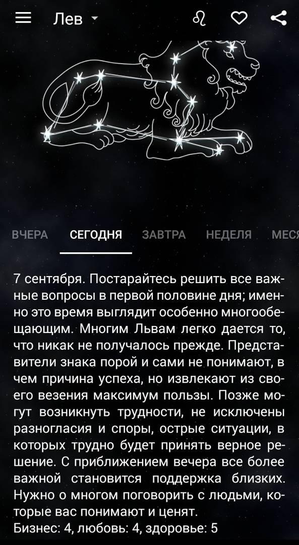 Знак зодиака молитва