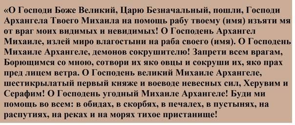 Православная молитва святому архангелу михаилу за усопших родственников и близких — рассмотрим тщательно