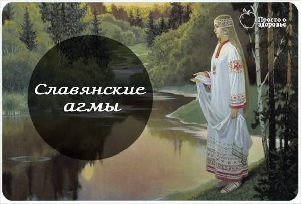 Агмы славянские | агмы слова силы на все случаи жизни