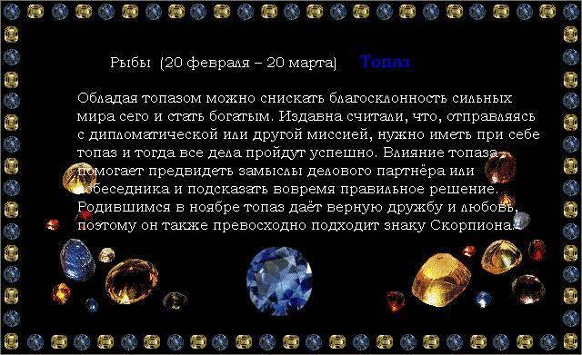 Камень талисман для знака зодиака рыбы – для женщин, мужчин, оберег по гороскопу