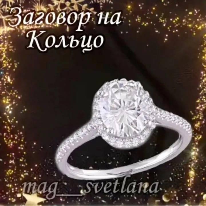 Заговоры на кольцо: на удачу, деньги, любовь, на обручальное кольцо