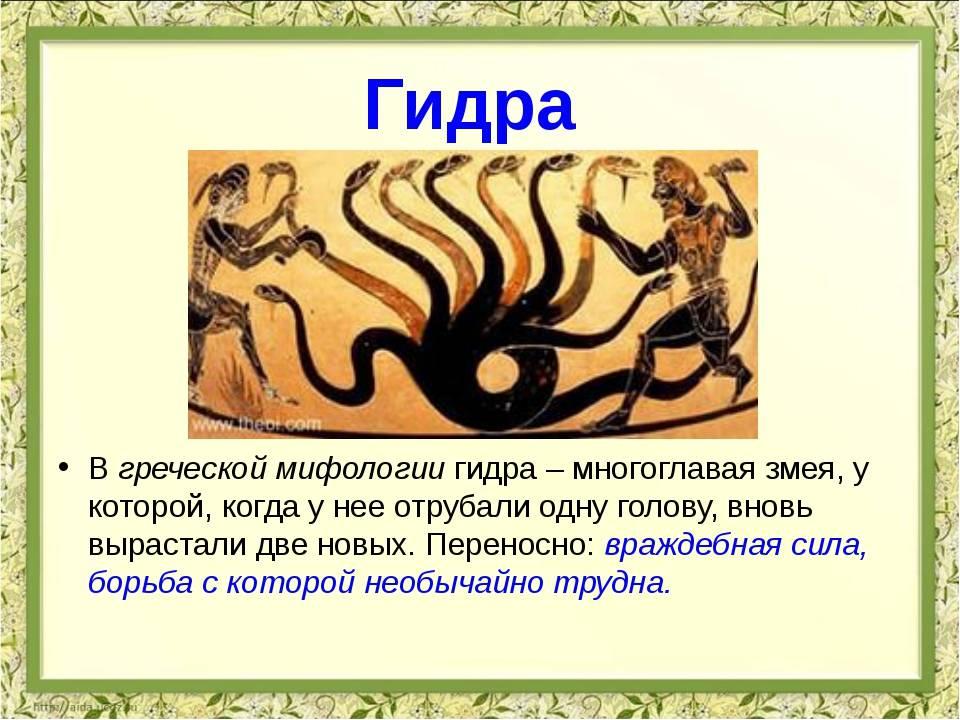 Чудовища древнегреческой мифологии