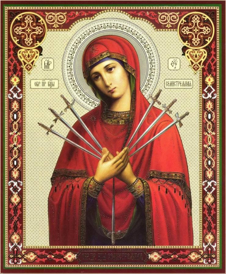 Семистрельная икона божьей матери: ее значение от чего оберегает, почему так называется