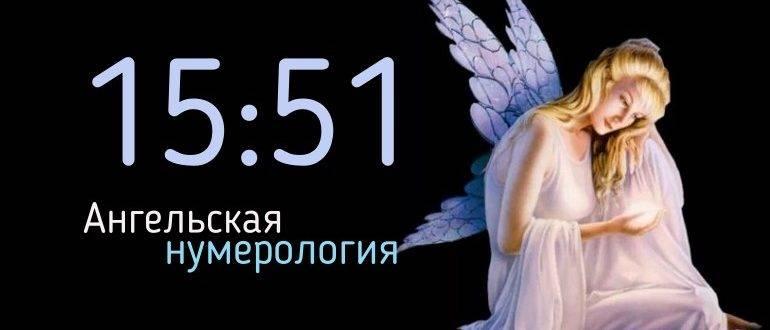 Ангельская нумерология 1331