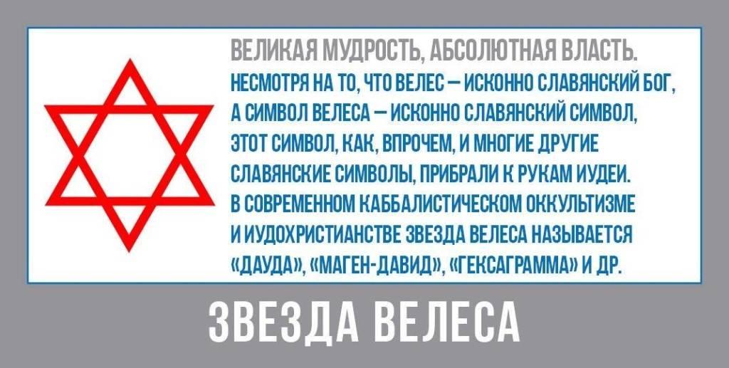 Славянский символ звезда велеса: значение, магические свойства, автивация и использование