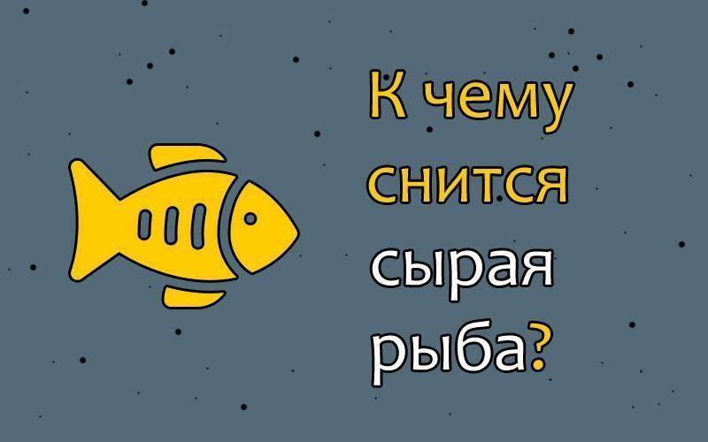 К чему снится живая рыба. сонник- живая рыба приснилась.
