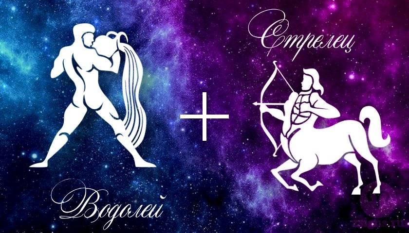 Стрелец: любовный гороскоп