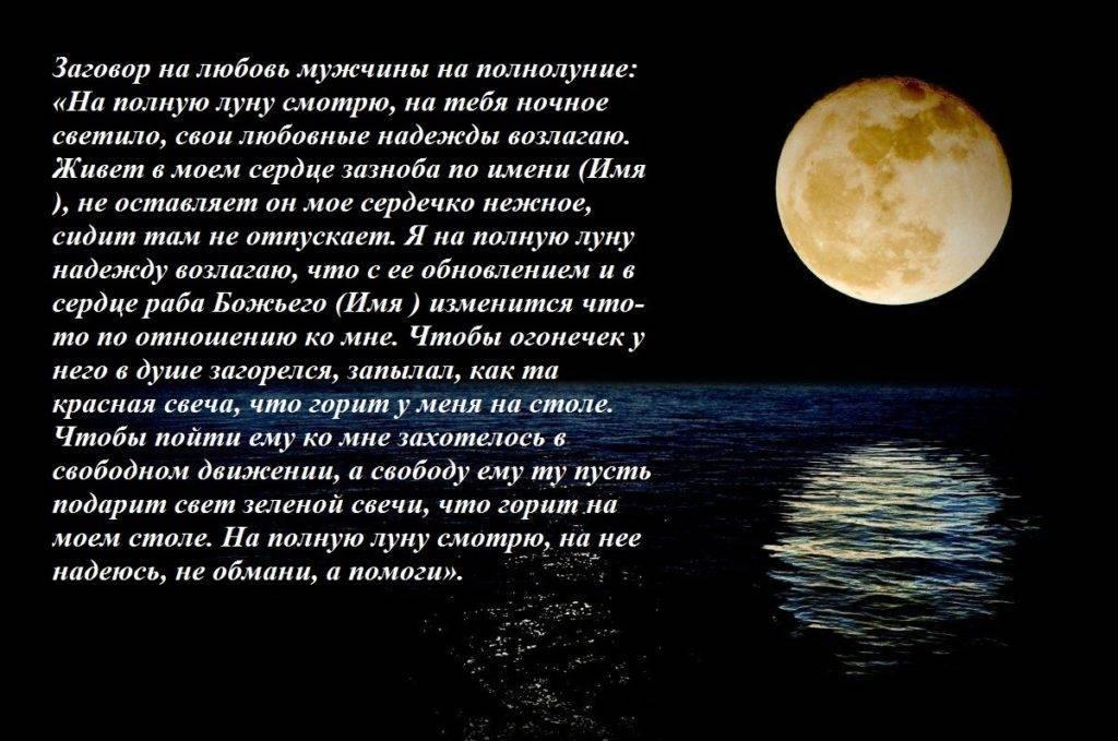 Заговор на убывающую луну для привлечения богатства