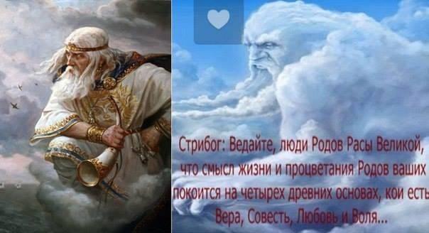Славянский бог велес — властитель трёх миров