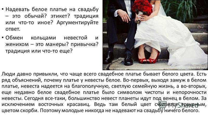 Приметы про свадебное платье: можно ли показывать жениху, давать примерять кому либо, наступить на платье - к чему это, красный или черный наряд на свадьбе