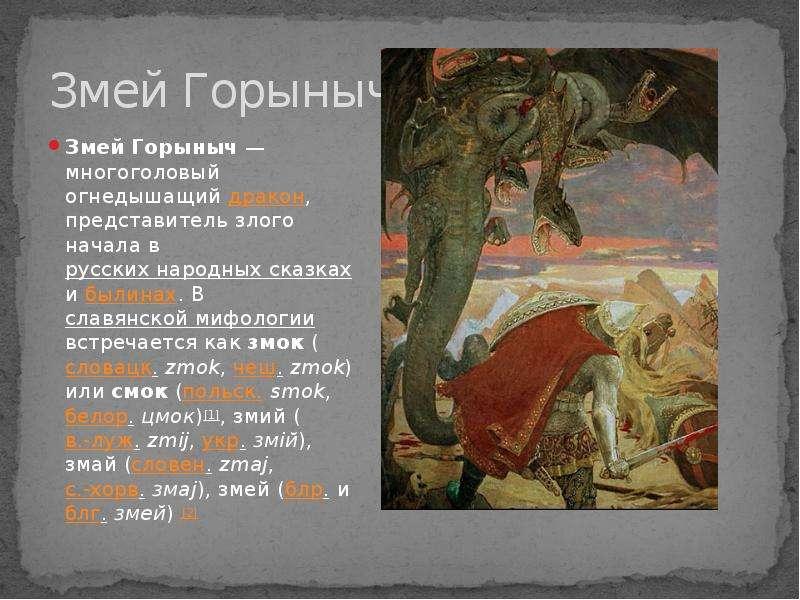 Змей горыныч сказка русская народная