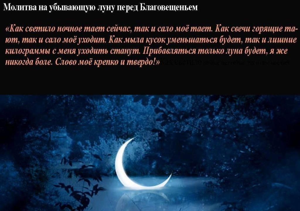 Эффективные заговоры на убывающую луну: какие ритуалы можно делать, как правильно читать и проводить обряды для привлечения денег, любви и избавления от болезней