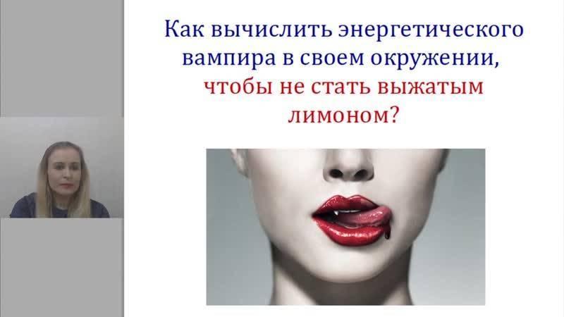 5 признаков людей энергетических вампиров/энерговампиры: признаки, защита