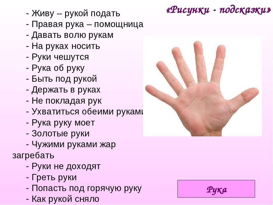 К чему чешутся пальцы на руках: приметы и суеверия
