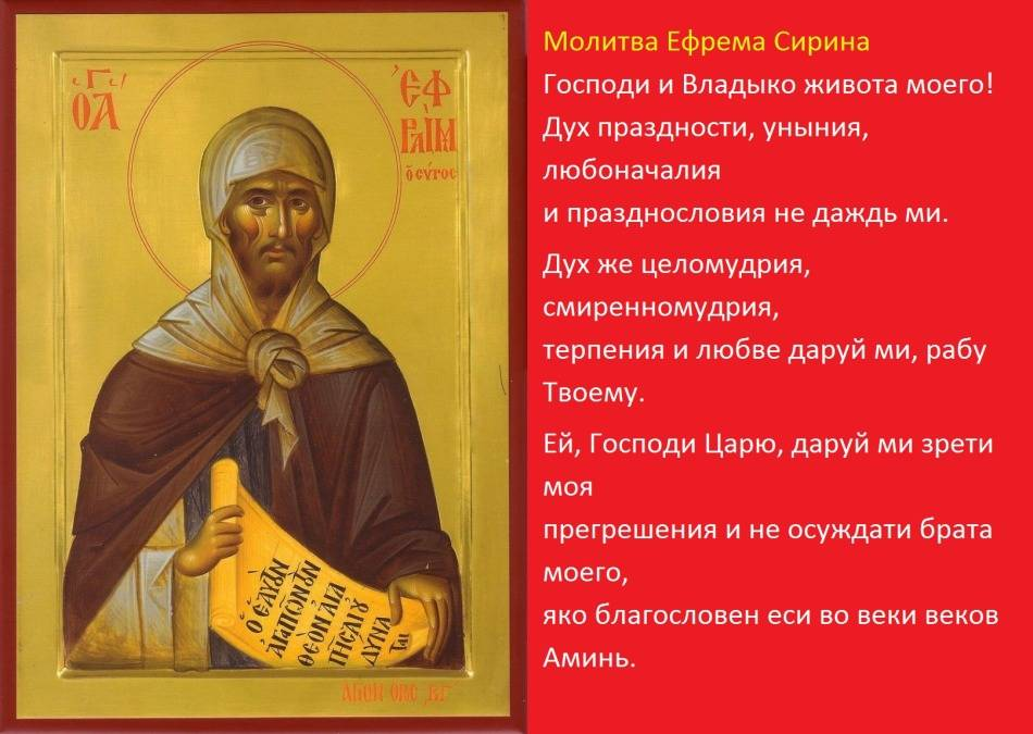 Значение и сила молитвы ефрема сирина в великий пост