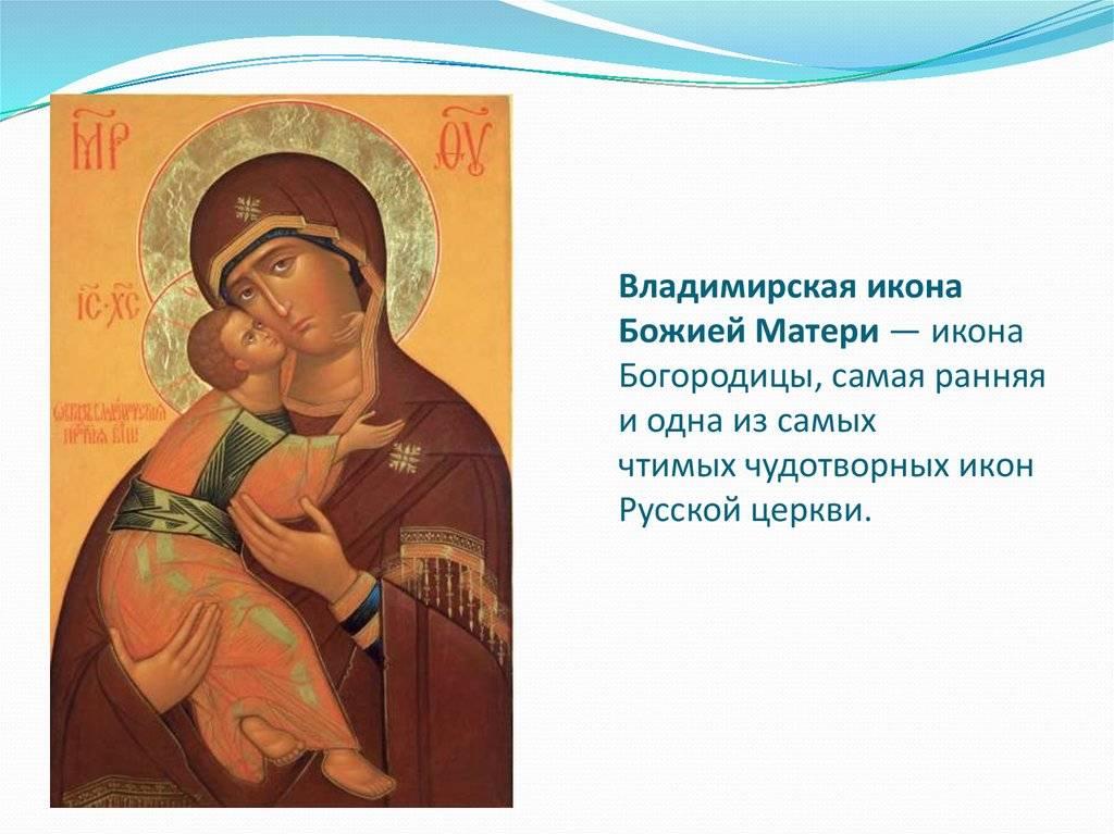 Владимирская (селигерская) икона божией матери
