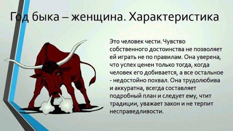 Бык по гороскопу  - характер и судьба | год быка - какие года