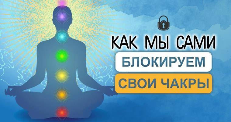 Активация чакр: эзотерические практики, йога, медитация