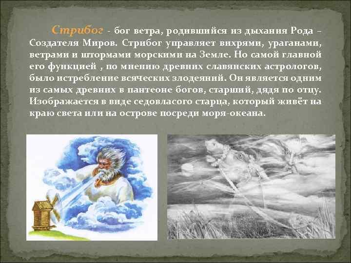 Славянский пантеон. часть 2