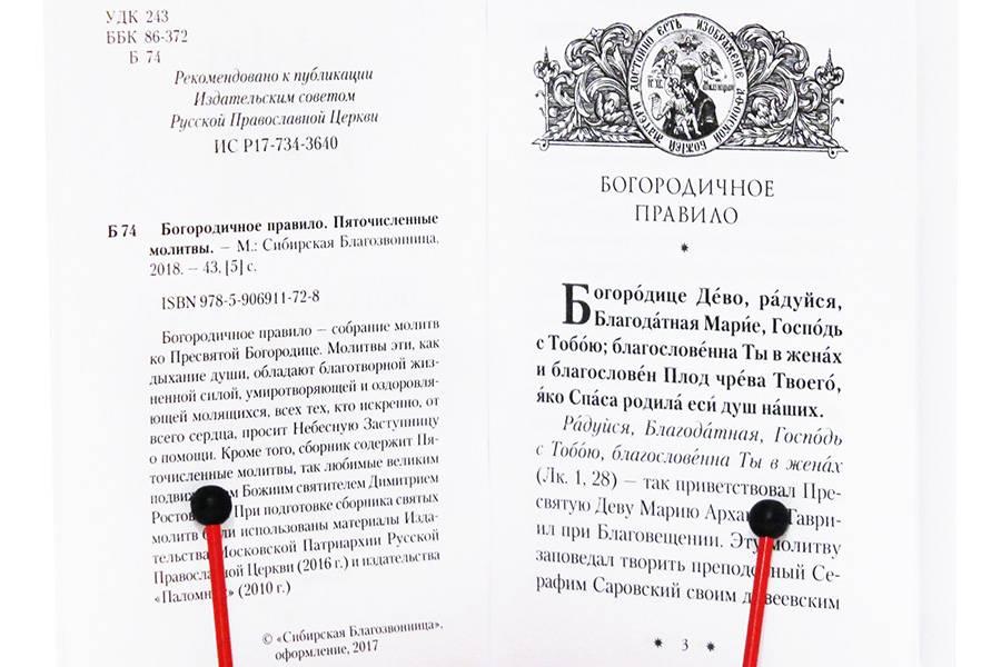 Текст богородичного правила: как правильно читать