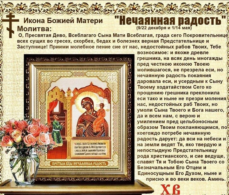 Молитвы перед иконой Пресвятой Богородицы Нечаянная радость