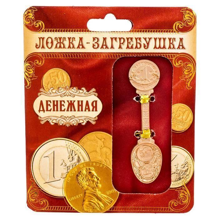 Ложка загребушка — сувенир для денег: описание, эффективность, заговоры, советы