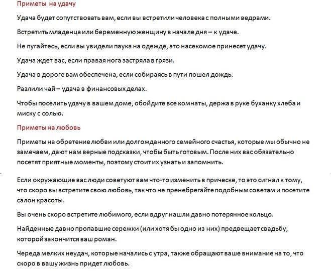 ᐉ приметы для незамужних, говорящие о скорой свадьбе. приметы для незамужних девушек: как выйти замуж - 41svadba.ru