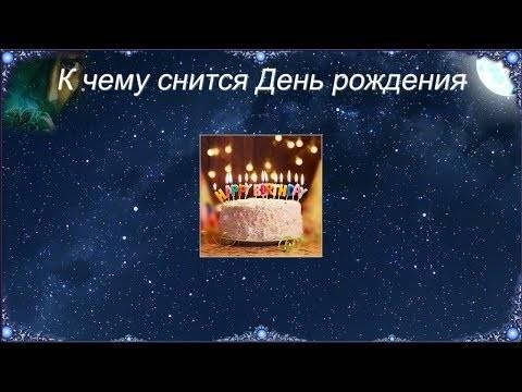 К чему снится день рождения: свой или чужой, весёлый или грустный? основные толкования - к чему снится день рождения - автор екатерина данилова - журнал женское мнение
